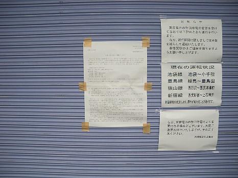 八坂駅の告知