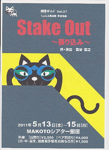 STAKE OUTチラシ表
