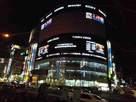 新宿ヤマダ電機