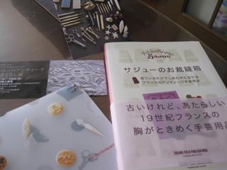 2009.9.27.サジュー本と刺しゅう展IMG_2548