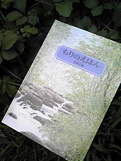 2009.10.14.もりのえほんPA0_0034