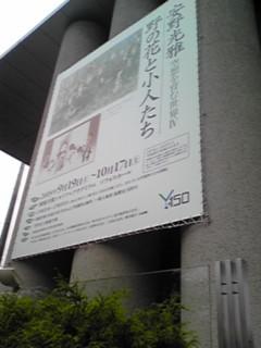 2009.10.14.安野展へPA0_0036