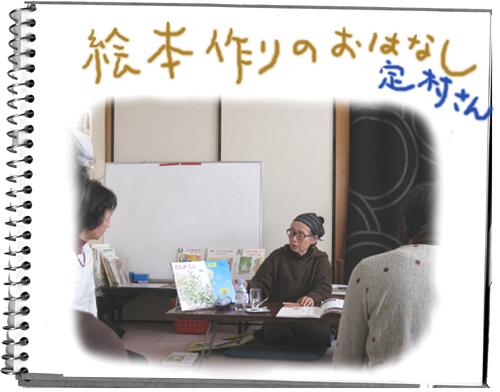 2009.12.7.絵本作りのおはなし 定村さん