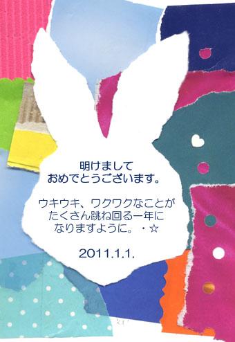 2011.1.1.tsugihagi-usa-card メッセージ入り 2