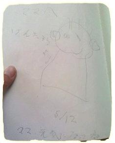 2011.3.2.健からノート手紙PA0_03 のコピー