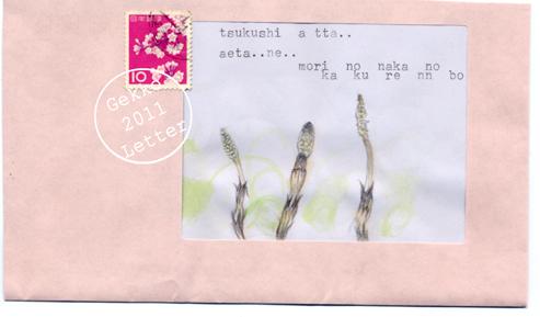 2011.4.18.つくしさま