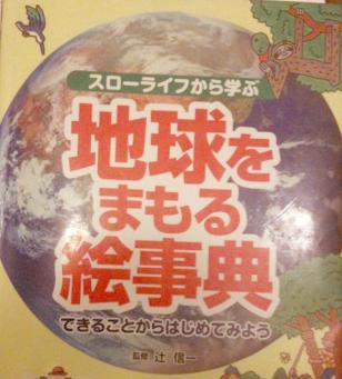 スローライフから学ぶ 地球を守る絵事典IMG_7001