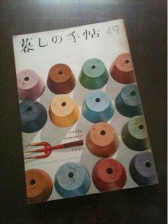 2011.8.28.くらしと手帖IMG_0569