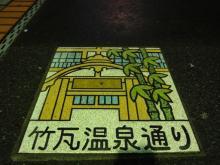 竹瓦温泉④