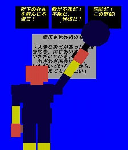 岡田発言に反発の声s
