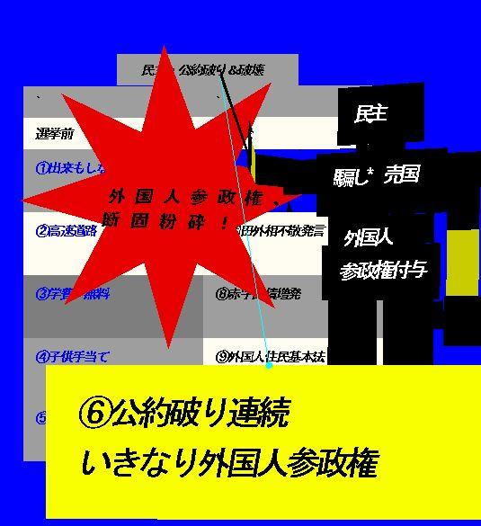 外国人参政権、断固粉砕!4.jpg