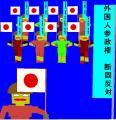 外国人参政権、断固反対9.jpg