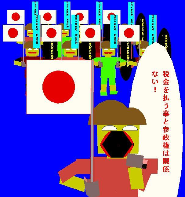 税金_参政権_関係ない.jpg