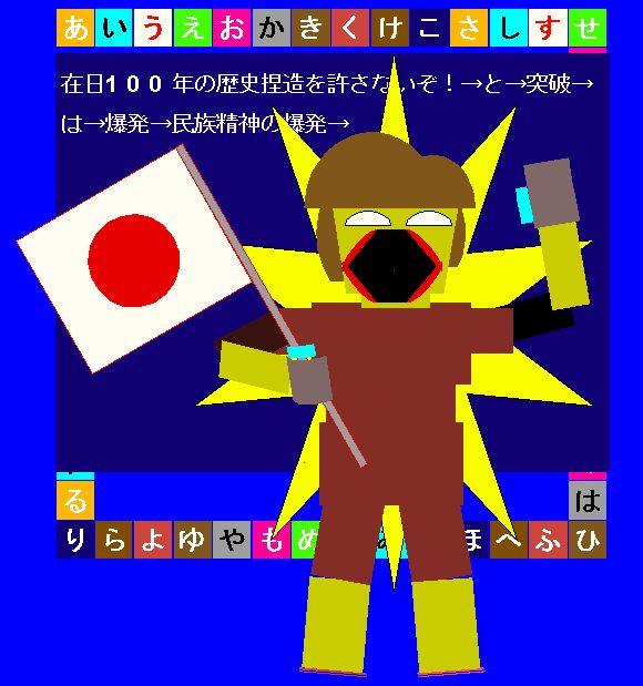 民族精神の爆発.jpg