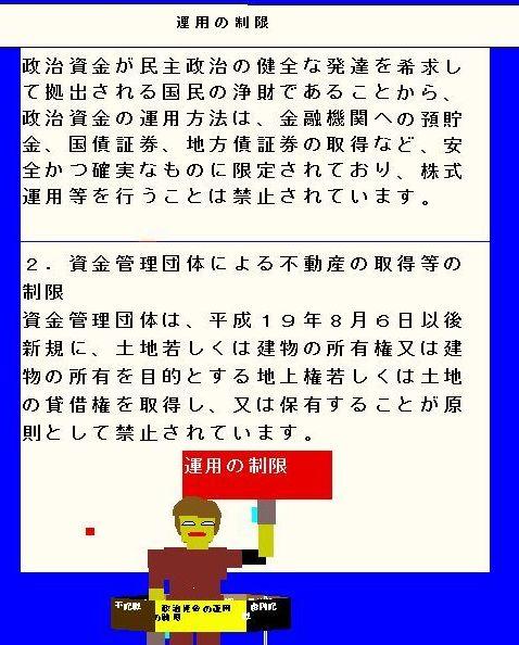 運用の制限3.jpg