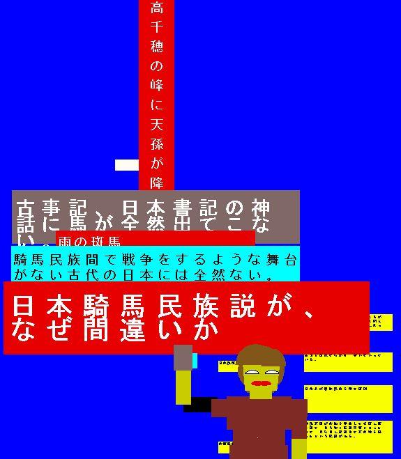日本騎馬民族説の間違い.jpg