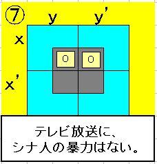 シナ人暴力0.jpg