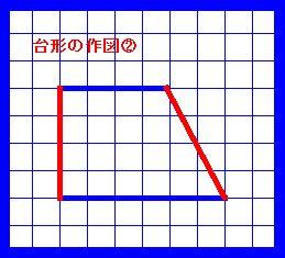 直角台形.jpg