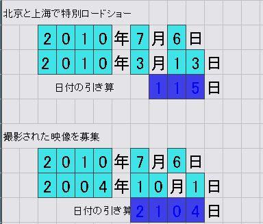日付の計算2.jpg