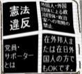 党員・サポーター.jpg
