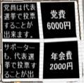 投票_6000.jpg