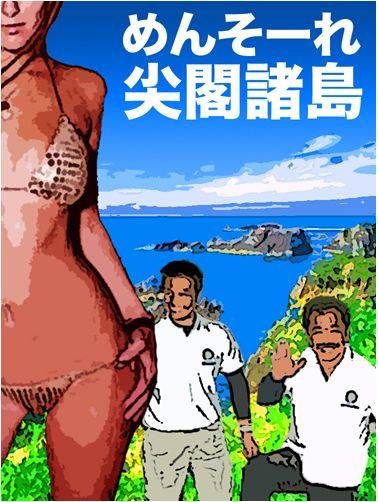 めんーそれ尖閣諸島.jpg
