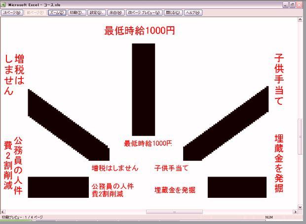 詐欺マニフェスト.jpg