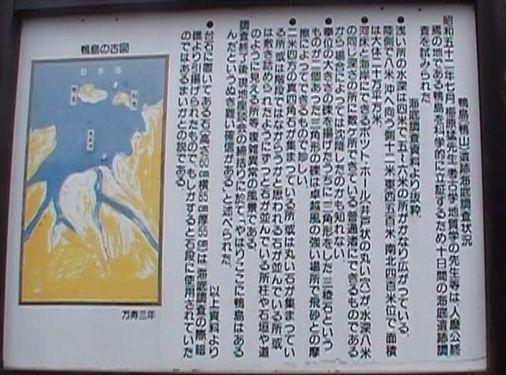 鴨山看板2