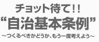 """議事録暴露\チョット待て!!""""自治基本条例"""""""
