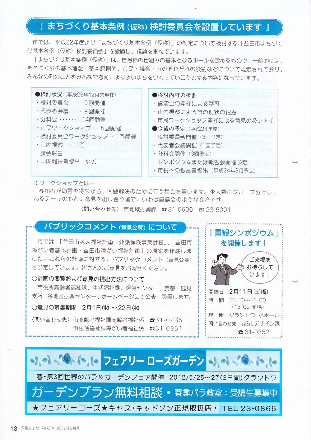 広報_まちづくり基本条例2.jpg