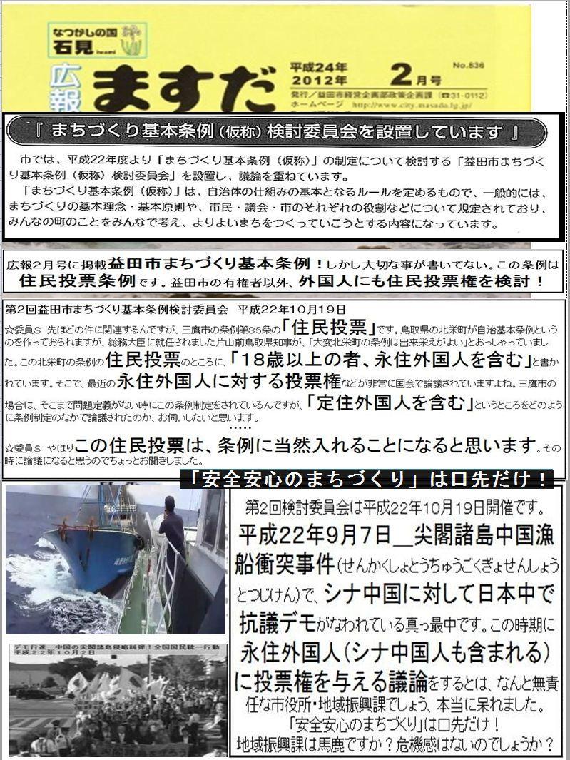広報2月_外国人に住民投票権