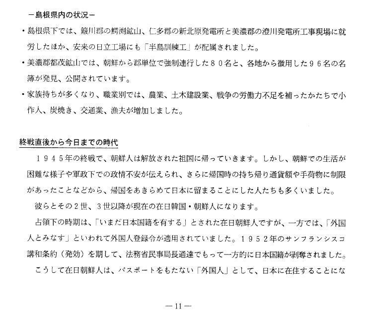 強制連行・従軍慰安婦2_11