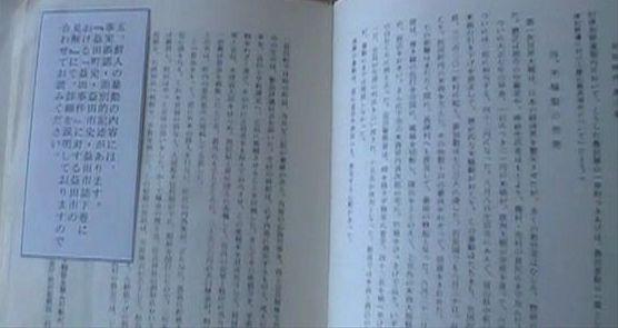 益田町史_張り紙