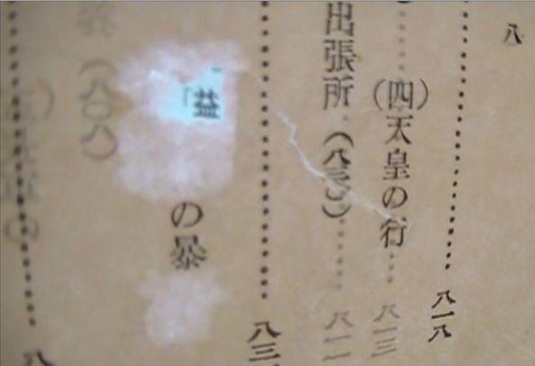 益田町史下巻_破壊2