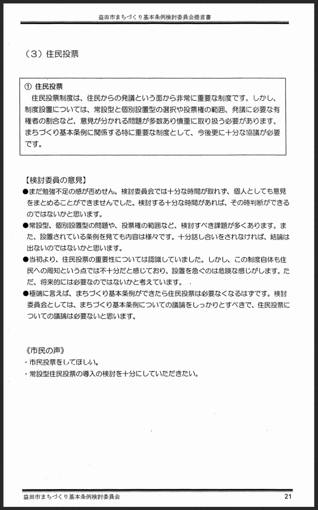 益田市まちづくり基本条例提言書-住民投票.