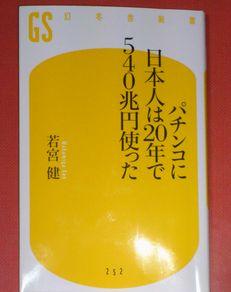 パチンコ_540兆円