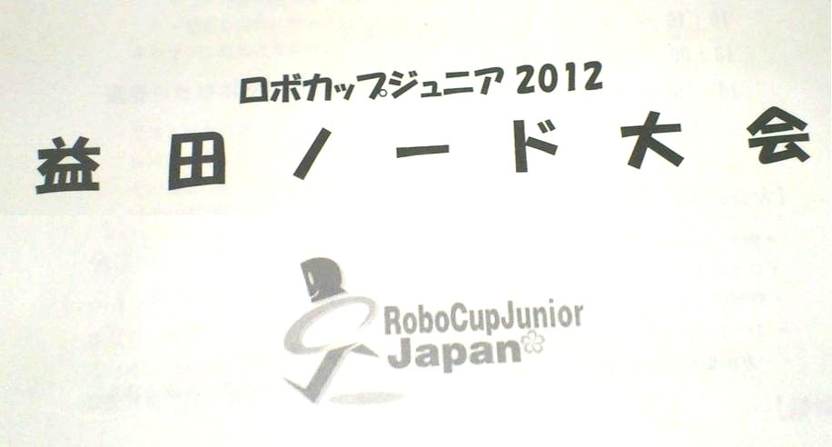 robokonn_japan1