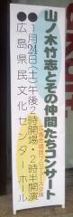 山ノ木竹志コンサート