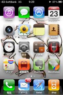 iphoneホーム1