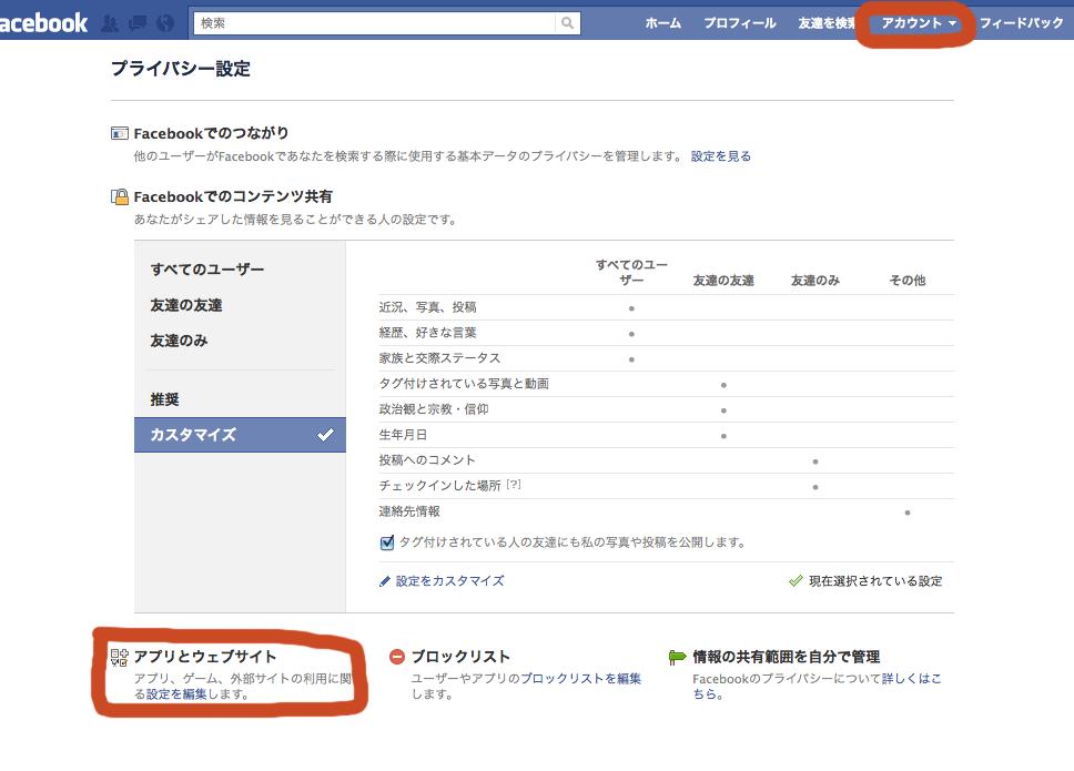 スクリーンショット(2011-06-16 17.27.32)