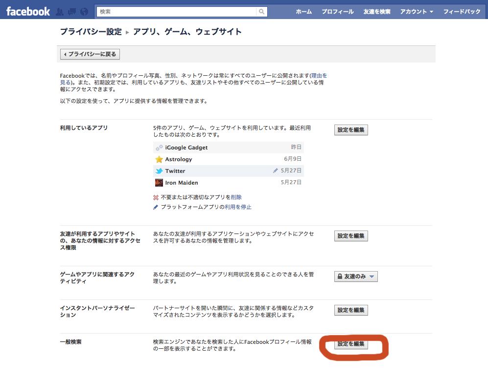 スクリーンショット(2011-06-16 17.31.15)