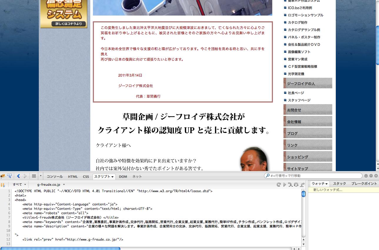スクリーンショット(2011-07-05 10.34.44)