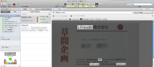 スクリーンショット(2011-07-14-16.17.35)