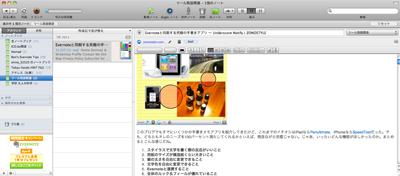 スクリーンショット(2011-07-14-16.29.35)
