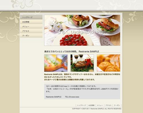 スクリーンショット(2011-08-02-9.59.39)