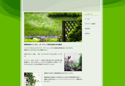 スクリーンショット(2011-08-03-15.51.55)