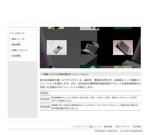 スクリーンショット(2011-08-09-10.20.14)