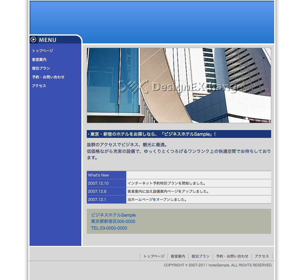 スクリーンショット(2011-08-22 16.00.22)