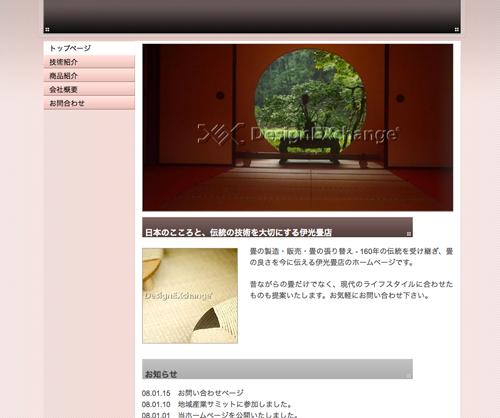 スクリーンショット(2011-08-23-9.57.14)