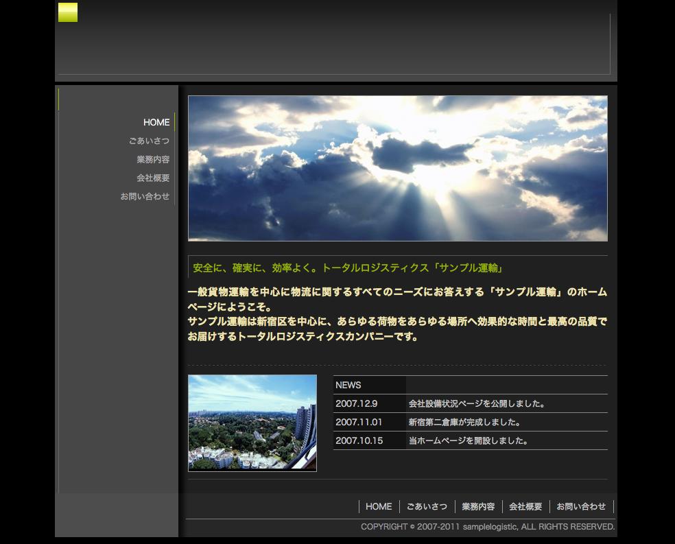 スクリーンショット(2011-08-31 10.04.03)